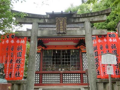 八坂神社北向蛭子社