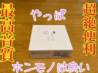 Apple純正『AirPods』レビュー
