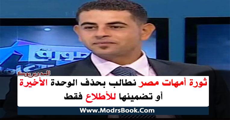 ثورة أمهات مصر نطالب بحذف الوحدة الأخيرة أو جعلها للأطلاع فقط