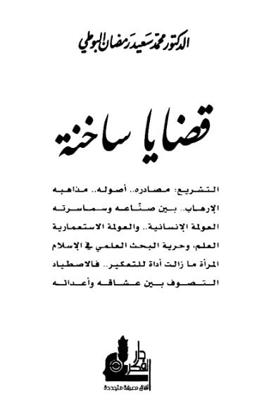 تحميل كتاب قضايا ساخنة البوطي pdf