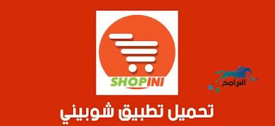shopini