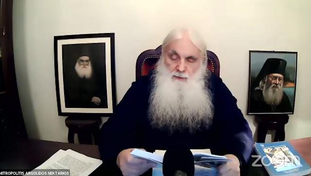 Η διαδικτυακή εκδήλωση με τον Μητροπολίτη Αργολίδας για τον Εφραίμ τον Κατουνακιώτη (βίντεο)