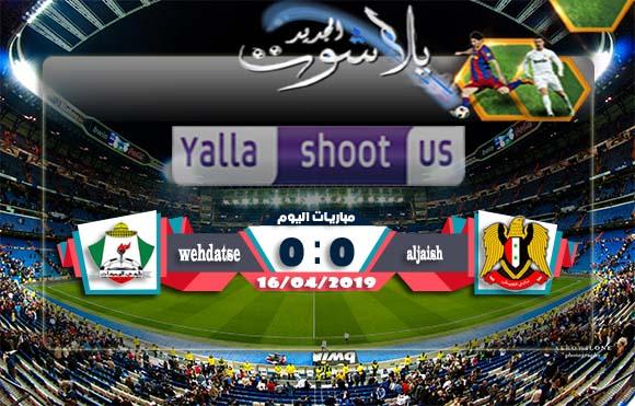 نتيجة مباراة الجيش السوري والوحدات اليوم 16-04-2019 كأس الإتحاد الآسيوي