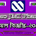 NIPRO JMI Pharma Ltd new job circular 2019 । newjobbd.com