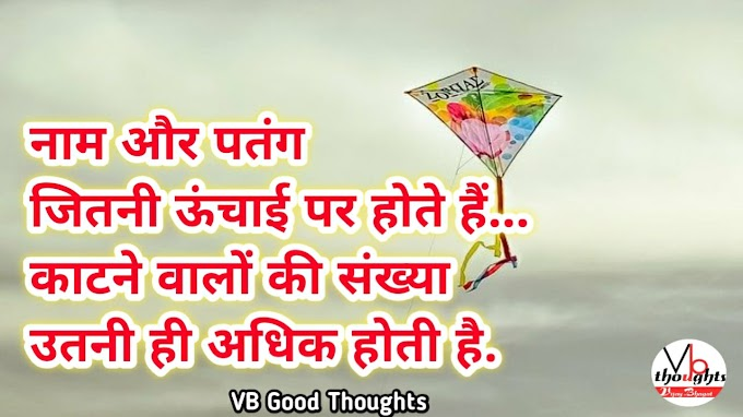 सुंदर विचार - Good Thoughts in Hindi On Life