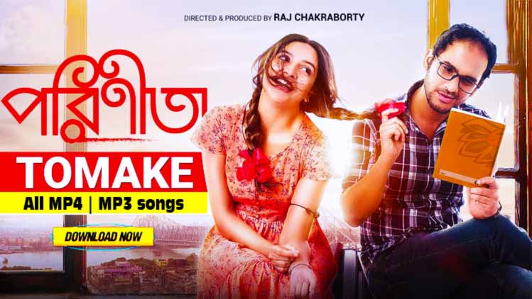 "tomake parineeta,parineeta,tomake full song,parineeta song,parineeta new song,raj chakraborty,shreya ghoshal,shreya ghoshal new song,shreya ghoshal bengali song,shreya ghoshal parineeta song,subhashree,ritwick,ritwick new song,subhashree new song,arko,aditya dev,রাজ চক্রবর্তীর নতুন বাংলা ছবি, পরিণীতা- এর সমস্ত ভিডিও গান, পরিণীতা- এর সমস্ত mp3 গান, পরিণীতা ছবি গান ডাউনলোড, পরিণীতা ছবি ""তোমাকে"" গানের mp3"