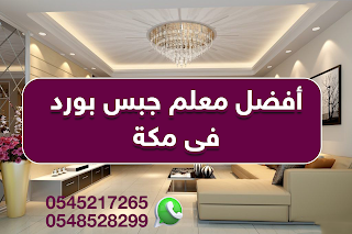 معلم جبس مكه - أفضل معلم جبس بمكة المكرمة 0545217265 جبس بورد