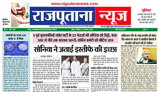 Rajputana News daily epaper 24 August 2020 Newspaper