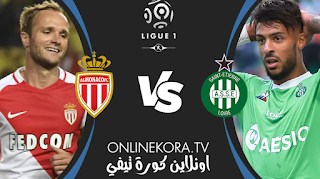 مشاهدة مباراة سانت إيتيان وموناكو بث مباشر اليوم 19-03-2021 في الدوري الفرنسي