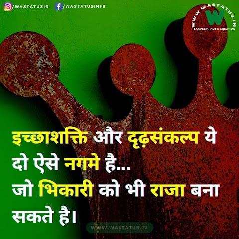 motivational status for whatsapp in hindi font मोटिवेशनल कोट्स