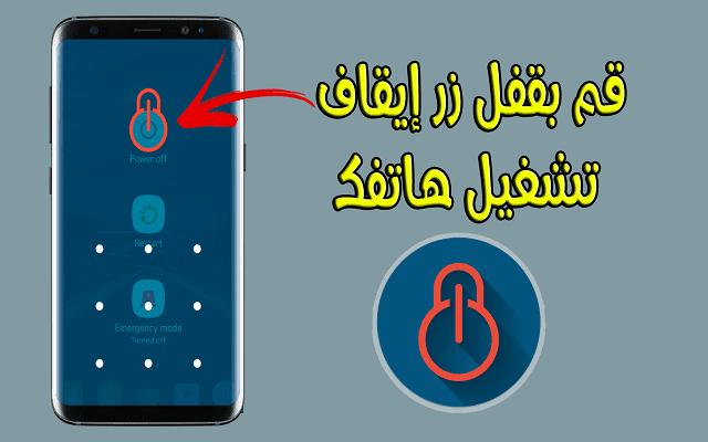 شرح إيقاف تشغيل هاتفك وذلك بوضع كلمة مرور على زر إيقاف التشغيل