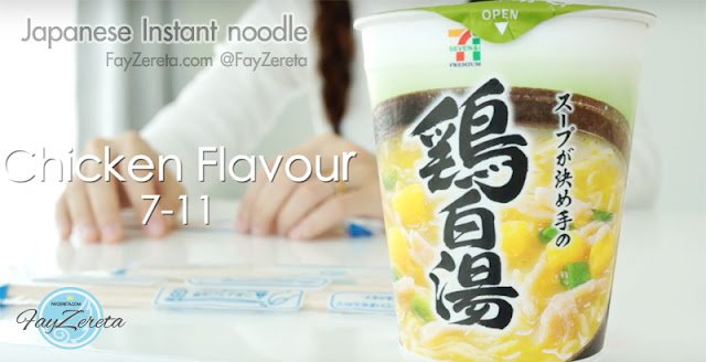 Japanese Instant Noodles บะหมี่กึ่งสำเร็จรูปญี่ปุ่น-19