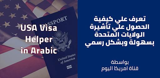 تطبيق USA Visa Helper يمكنك من خلاله التعرف علي جميع المعلومات حول جميع أنواع تأشيرات الولايات المتحدة الأمريكية: * تأشيرات المهاجرين: - الهجرة لجمع شمل الأسرة - تأشيرة الخطيب او الخطيبة - تأشيرة الهجرة علي أساس العمل - تأشيرة الهجرة التعددية ( برنامج القرعة ) - تأشيرة المقيم العائد إلي البلاد  * تأشيرات غير المهاجرين: - تأشيرة الأعمال/السياحة - تأشيرة العمل - تأشيرة الطالب - تأشيرة تبادل الزوار - تأشيرة طاقم السفينة/العبور - تأشيرة العامل الديني - تأشيرة الموظف المنزلي - تأشيرة الصحافة والإعلام  كما يوجد قسم خاص يحتوي علي قائمة من محامين الهجرة والجنسية يمكنك الإستعانة بخدماتهم من خلال التواصل معهم.  ويوجد أيضا مجموعة من الصفحات الهامة التي قد تحتاجها، مثل: - رسوم التأشيرة - خيارات البنك والدفع - معلومات النموذج DS-160 - أوقات انتظار الموعد - الصور وبصمات الإصبع - برنامج الإعفاء من التأشيرة - تشريعات الأمن - التقدم للحصول علي تأشيرة - إكمال النموذج DS-160 - جدولة موعد - التقديم لموعد عاجل - تجديد التأشيرة  وهناك الكثير من المميزات التي قد تساعدك في الإداد والتجهيز لتأشيرتك.  ويوجد صفحة بها معلومات التواصل معنا يمكنك التواصل معنا في أي وقت اذا واجهتك مشكلة او كان لديك إستفسار.  يأتي إليكم برعاية قناة AmericaAlYoum.