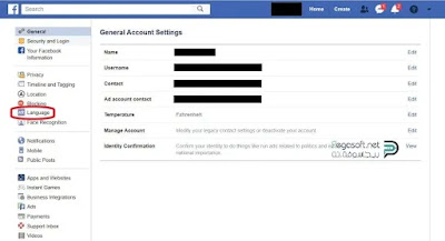 تعريب الفيسبوك الى العربية