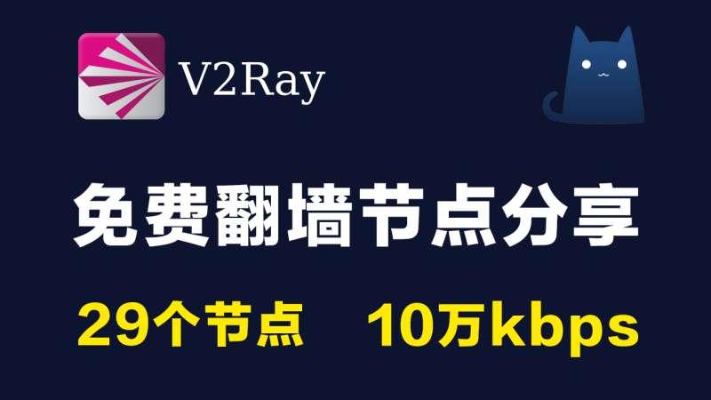 29个免费v2ray节点分享clash使用教程订阅链接|10万kbps高速|2021最新科学上网梯子手机电脑翻墙vpn稳定可一键导入使用小火箭shadowrocket,vmess,trojan,v2rayNG