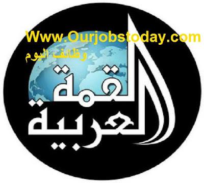 وظائف خالية فى شركة القمة العربية للتوظيف بالمملكة العربية السعودية بأقسام متنوعه