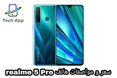 سعر و مواصفات هاتف realme 5 Pro