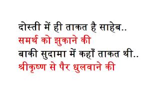 Krishna Sudama Friendship Quotes in Hindi