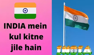 Bharat me kitne jile hai, India me kitne jile hai