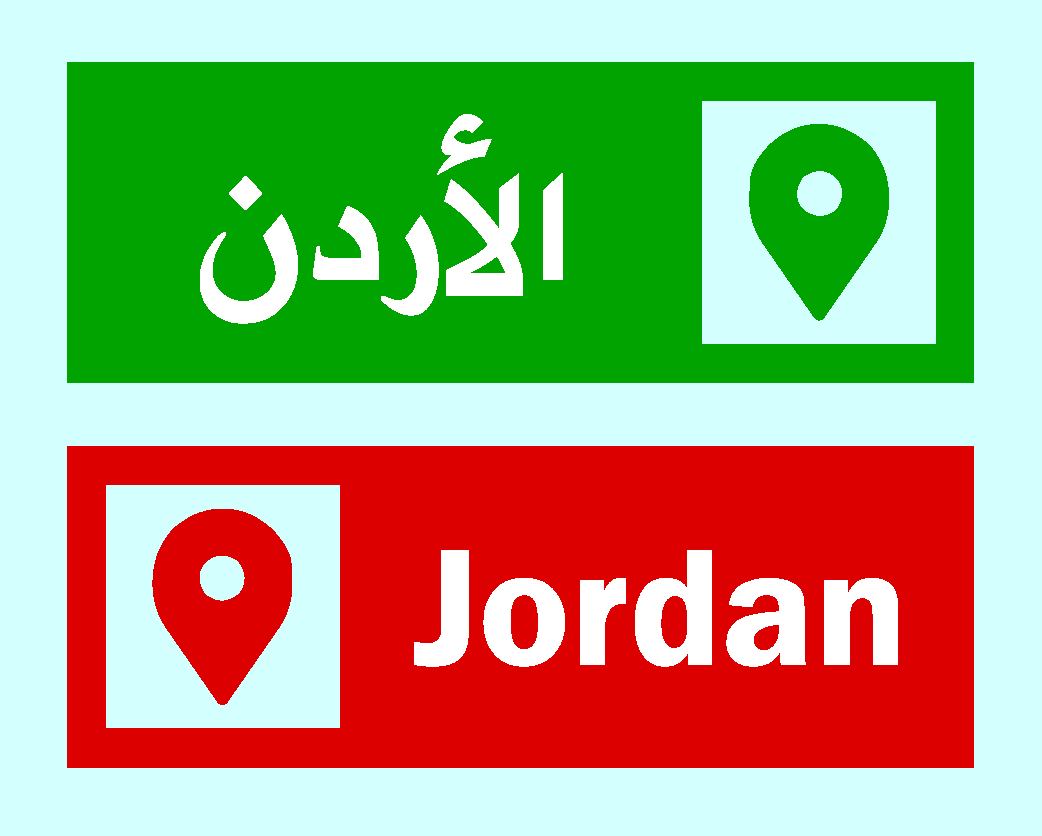 jordan icon map vector free download #jordan #map #arab #arabic #world #national #graphics #islam #islamic #vectorart #graphic #illustrator #icon #icons #vector #design #country #graphicart #designer #logo #logos #photoshop #button #buttons #maps #illustration #socialmedia #symbol #abstractart