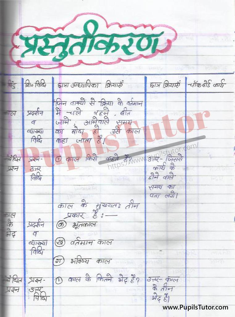 Hindi ki Mega Teaching Aur Real School Teaching and Practice b.ed Path Yojana on kaal kaksha 4 se 8 tak  k liye