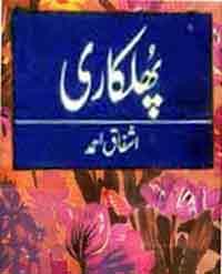 Phulkari by Ashfaq Ahmad Urdu Afsanay (Download)