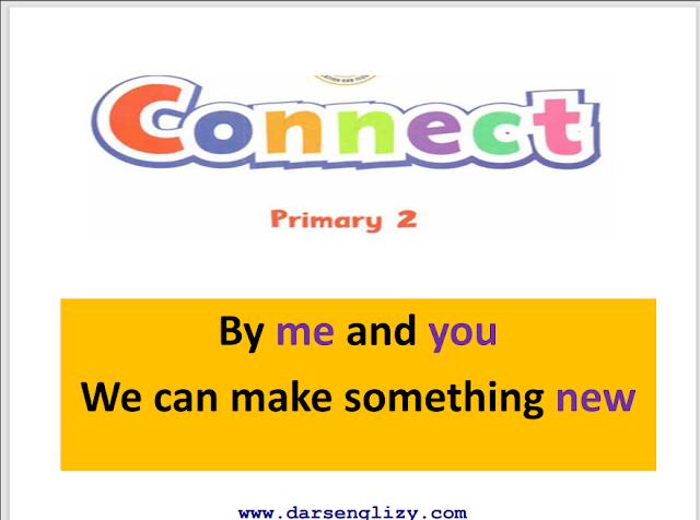 فلاش كاردز flashcards Connect 2 Term 2 كونكت 2 الترم الثانى 2021