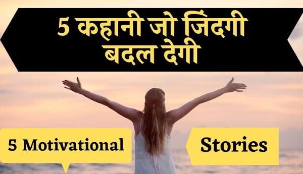 5 मोटिवेशनल स्टोरी इन हिंदी | Short Motivational Story In Hindi