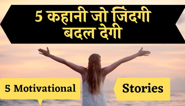 Best 5 real life short motivational stories in hindi for success, short inspirational stories in hindi