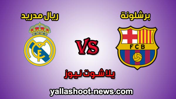 نتيجة مباراة ريال مدريد وبرشلونة اليوم الاحد 1-3-2020 في بطولة الدوري الاسباني