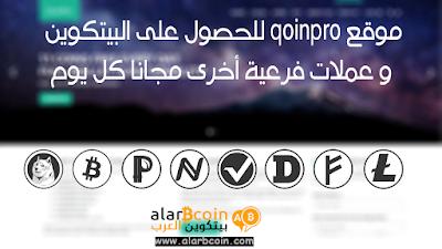 موقع qoinpro للحصول على البيتكوين و عملات فرعية أخرى مجانا كل يوم