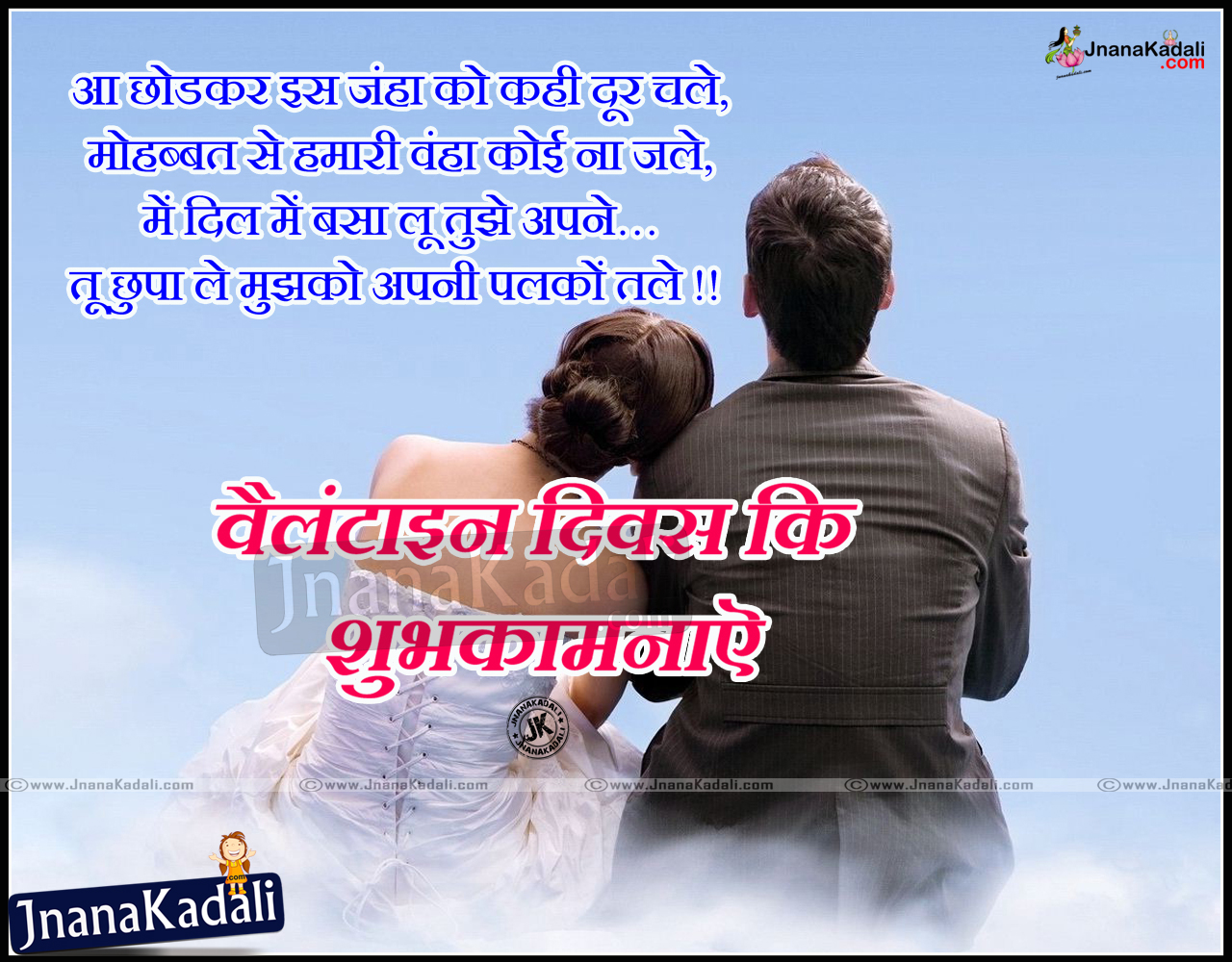 true love shayari and valentines day hindi messages with