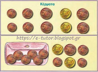 Κεφ. 20 - Τα νομίσματα μέχρι το 10 - Ενότητα 3 - https://e-tutor.blogspot.gr