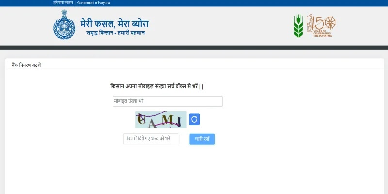 मेरी फसल मेरा ब्यौरा: fasal.haryana.gov.in, Meri Fasal Mera Byora ऑनलाइन रजिस्ट्रेशन | सरकारी योजनाएँ