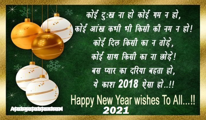 Happy New Year 2021 Hindu Nav Varsh Wishes, Greetings ...