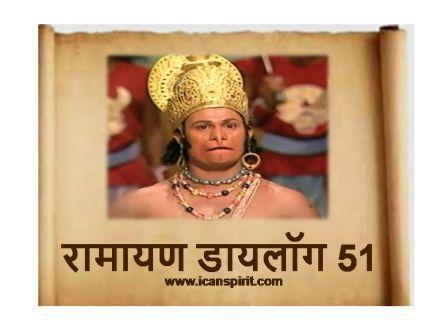 Ramayan Dialogue 51