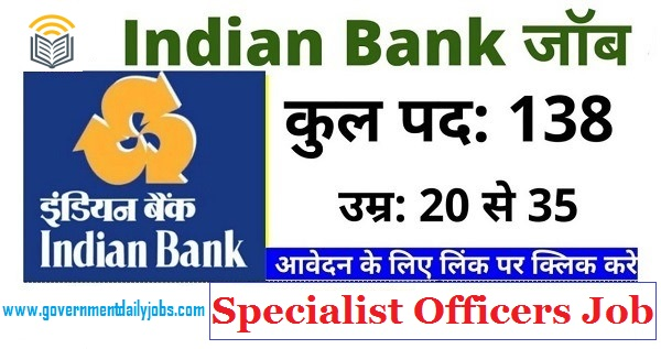 Indian Bank SO Recruitment 2020