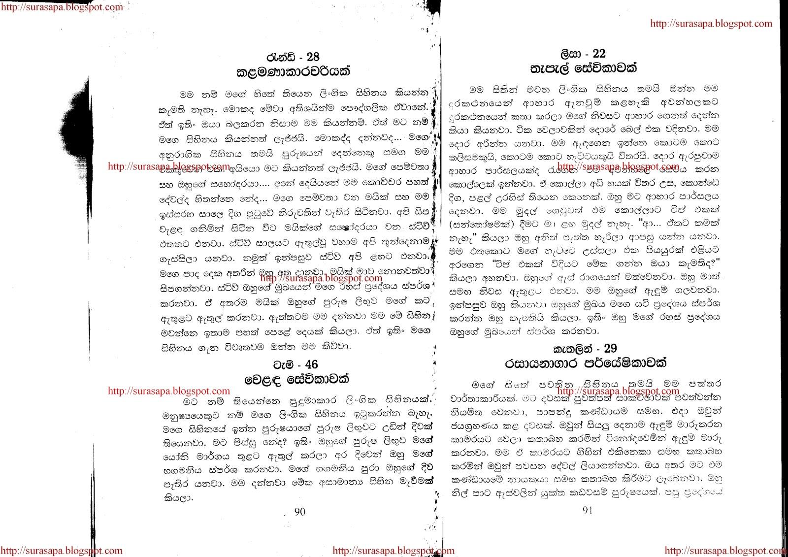 Sinhala School Wal Katha Sinhala kello kello wal katha