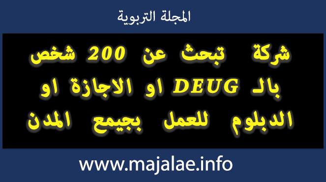 شركة  تبحث عن 200 شخص بالـ DEUG او الاجازة او الدبلوم للعمل بجيمع المدن