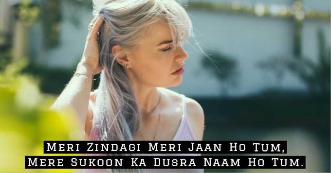 New I Love You Shayari In Hindi (लव यू शायरी) For Girlfriend 2020