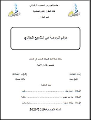 مذكرة ماستر: جرائم البورصة في التشريع الجزائري PDF