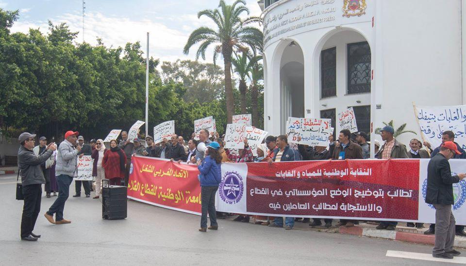 وقفة احتجاجية سابقة للنقابة الوطنية للمياه والغابات