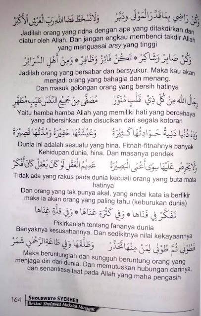 lirik ala yaallah binadzroh - ditulis arab dan inggris
