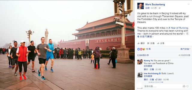 中國大陸上facebook