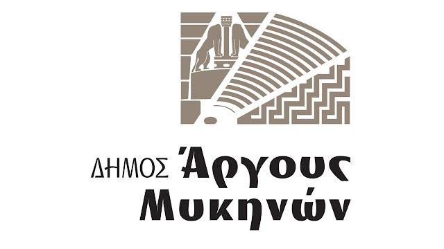 Ίδρυση Καλλιτεχνικού Γυμνασίου και προσθήκη Τομέα και Ειδικοτήτων στο 1ο ΕΠΑΛ Άργους