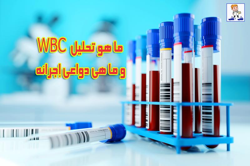 تحليل,ما هو تحليل الدم الشامل,ما هو wbc في تحليل الدم,تحليل الدم,ما,هو,تحليل الدم الشامل,تحليل الدم العادى,تحاليل,wbc في تحليل الدم,تحليل الدم للحمل,تقرير تحليل الدم,تحليل esr والسرطان,التحليل الشامل,تحاليل الدم,مكونات تقرير تحليل الدم,قراءة تحليل صورة الدم الكاملة cbc,متى يظهر الحمل في تحليل الدم العادي,متى يبان الحمل في تحليل الدم العادي,هل يبين تحليل الدم العادى الأصابة بفيروي الأيدز