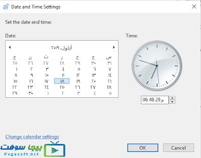 تنصيب برنامج ايات للقران الكريم على الكمبيوتر