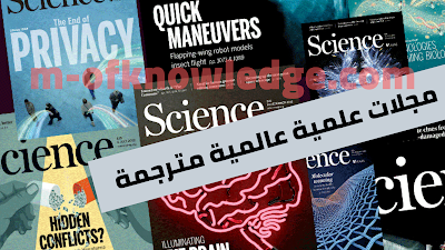 مجلات علمية عالمية مترجمة Translated international scientific journals