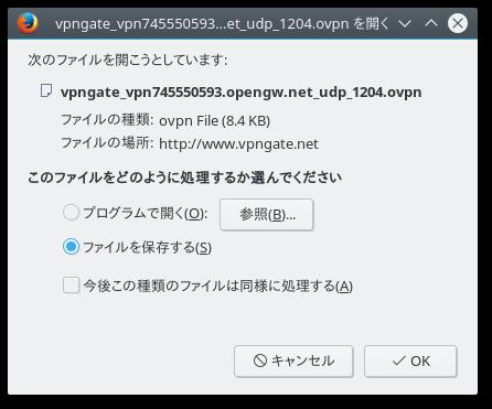 公衆無線LANを安全に使う。VPNの設定をLinux Kubuntuでやってみた