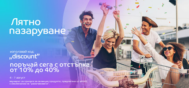 eMAG представя    ЛЯТНО ПАЗАРУВАНЕ   от  03-07.08 2020